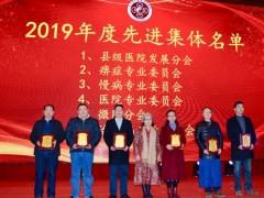 省中医药信息学会2019年终总结嘉奖大会在蓉举行陈军等200余名嘉宾参加